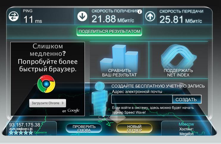 Почему у интернета упала скорость 160